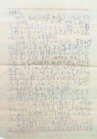 叔叔笔迹-a1