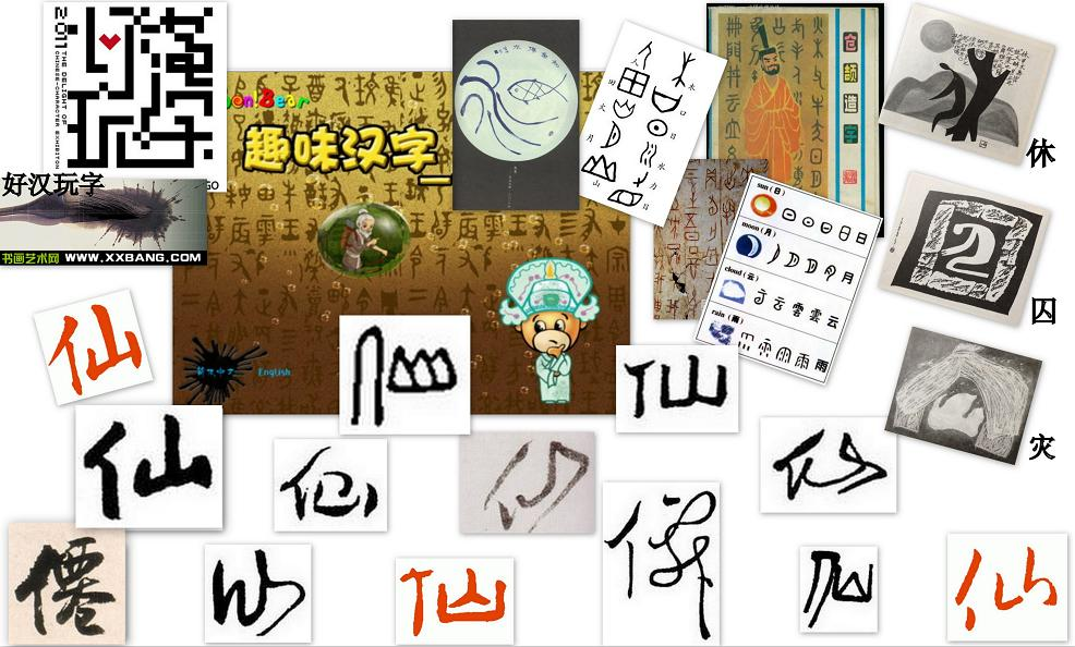 汉字拼图a